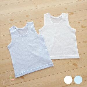 【メール便OK(03)】PUPO タンクトップ インナー シャツ さらさらやわらかメッシュ メッシュ肌着 赤ちゃん ベビー 綿100% 外縫い仕様 夏 男の子 女の子 タンクトップ ホワイト ブルー 80cm 90cm 95cm 日本製