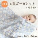 PUPO 6重ガーゼケット ぞう柄 おくるみ 綿100% 70cm×100cm 日本製 ベビーケット 出産祝い