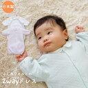 ツーウェイオール 日本製 ベビー服 出産準備 新生児 ツーウェイドレス 秋冬用 トリコロール スムース 綿100%