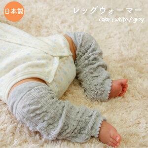 【メール便OK(03)】[PUPO][ふんわりくしゅっと!赤ちゃんのレッグウォーマー][1組][ニット編み風][Wホワイト/GRグレー][フリーサイズ][新生児〜2歳頃][ベビー][日本製][ネコポスOK]