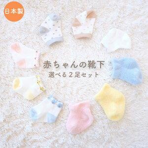 【メール便OK(03)】PUPO セットでお得!赤ちゃんの靴下セット 新生児 7-9cm 秋冬 日本製
