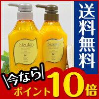 シズカ Sizuka くせ毛用 シャンプー&トリートメント ペアセット送料無料 ポイント10倍