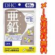 亜鉛 DHC 60日分(60粒)送料無料 メール便 dhc サプリ サプリメント 亜鉛 life style 健康 健康食品 国内製造 代引き不可