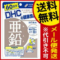 亜鉛 DHC 60日分(60粒)送料無料 メール便 dhc サプリ サプリメント 亜鉛 lif…