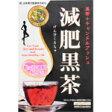 ☆数量限定・激安特価☆ 減肥黒茶 300g 15g×20袋