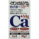 イオン化カルシウム マグネシウムプラス 180粒 サプリメント(ken-02357-4952551100158)