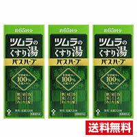■送料無料・ポイント15倍■ ツムラのくすり湯 バスハーブ 650ml 3個セット 医薬部外品