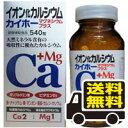 □送料無料□ イオン化カルシウム マグネシウムプラス 540粒入り サプリメント(otc-02056-4952551100547)