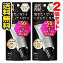●メール便・送料無料● ビオレ UV SPF50+の化粧下地UV シミ・毛穴カバータイプ 30g 2個セット 代引き不可 送料無料