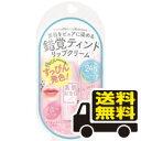 ☆メール便・送料無料☆素肌記念日 フェイクヌードリップ 01 甘えんぼピンク 代引き不可 送料無料