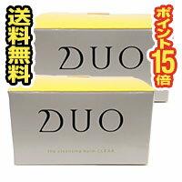 ■2個セット・送料無料・ポイント15倍■DUO(デュオ)ザクレンジングバームクリア(90g)