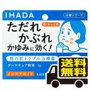 ☆メール便・送料無料☆【第2類医薬品】イハダ ダーマキュア軟