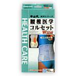 中山式産業 中山式腰椎医学コルセットワイド・ダブル補助ベルト付 M(腰回り:70~90cm) 1枚