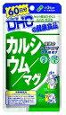 【代引き不可・送料無料:最大20%オフ!サプリメントまとめ買いセール!】DHCカルシウム/マグ...