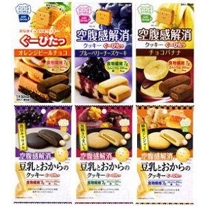 【送料無料でこの価格!】ナリスアップぐーぴたっ(空腹感解消クッキー)・アソート   3本入...