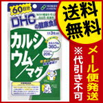 dhc DHC カルシウム/マグ 送料無料 メール便カルシウム/マグ DHC 60日分(180粒)送料無料 メー...