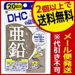 【 ご注文数2個以上で送料無料 】dhc DHC サプリメント亜鉛 メール便亜鉛 DHC 20日分(20粒)...