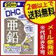 【 ご注文数2個以上で送料無料 】dhc DHC サプリメント亜鉛 メール便...