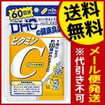 dhc DHCサプリメント ビタミンc 送料無料 メール便ビタミンC DHC 60日分(120粒)送料無料 メ...