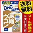 濃縮ウコン DHC 20日分(40粒)送料無料 メール便 dhc サプリ サプリメント ウコン 濃縮 life style 健康 健康食品 国内製造 代引き不可