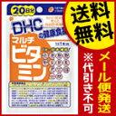 【代引き不可・送料無料:対象サプリメント全品10%オフセール!】DHCマルチビタミン20粒(20日...