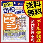 マルチビタミン DHC 60日分(60粒)送料無料 メール便 dhc サプリ サプリメント ビ…
