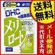 メリロート DHC 20日分(40粒)送料無料 メール便 dhc サプリ サプリメント フラボノイド 唐辛子エキス life style 健康 健康食品 国内製造 代引き不可