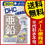 【代引き不可・送料無料:対象サプリメント全品10%オフセール!】DHC亜鉛20粒(20日分)