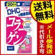 コラーゲン DHC 20日分(120粒)送料無料 メール便 dhc サプリ サプリメントコラーゲン 美容 プリプリ life style 健康 健康食品 国内製造 代引き不可