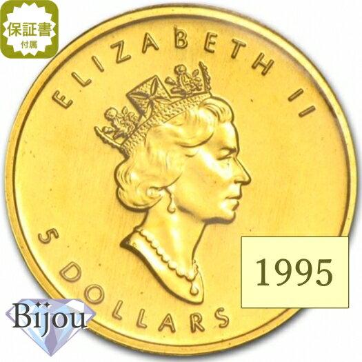 貨幣, 硬貨・コイン  110 1995 24 3.11g 110oz