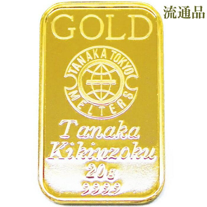 【流通品 現定数販売】 インゴット K24 純金 20g 田中貴金属 INGOT 送料無料:ビジュー金銀プラチナ