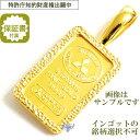 純金 24金 インゴット 新品 徳力本店 5g k24 脱着可能リバーシブル枠付き ペンダント トップ 金色 送料無料