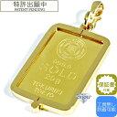 純金 24金 インゴット 流通品 徳力本店 20g k24 脱着可能リバーシブル枠付き ペンダント トップ 金色 送料無料