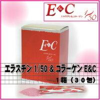肌質改善のためのサプリメント、アンチエイジングにエラスチン1/50&コラーゲンE&C