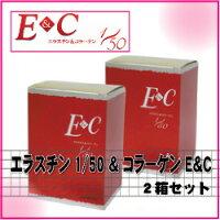 お買い得2個セット!エラスチン1/50&コラーゲンE&C