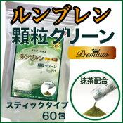 【送料無料】ルンブレン顆粒グリーン