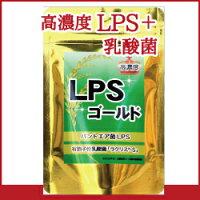 【送料無料】【LPS】LPSゴールド有胞子性乳酸菌配合高濃度LPSサプリメント日本テレビ世界一受けたい授業で紹介