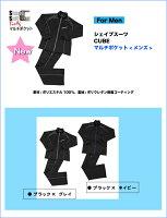 【送料無料】30UPシェイプスーツCUBEキューブNEWタイプマルチポケット付き男性用