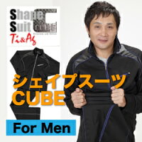 【送料無料】30UPシェイプスーツキューブ男性用