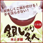銀しゃり名人米米研ぎごはんご飯通販楽天米とぎ器米ぬか割れ米ボウルキッチン調理器具料理ザル