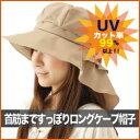 顔から首筋までしっかりUVカット首筋まですっぽりロングケープ帽子 UVカット 紫外線対策 通販 ...