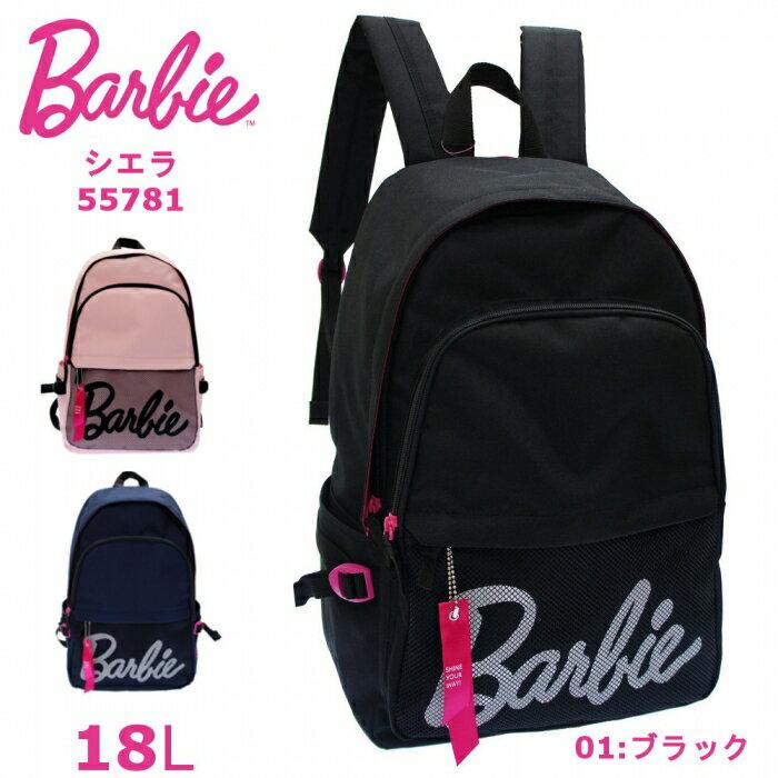 バービー シエラ ラウンド デイパック ブラック リュック 女子 オルチャン風 通学リュック 中学 高校 大容量 A4対応 ブランド barbie 55781 メッシュポケット