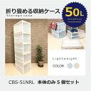 【送料無料】畳める収納ケース 5個セット CB-S51NRL...