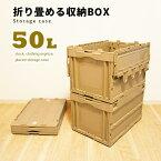 50L折りたたみコンテナサンドカラープラスチックケースオリコン折り畳みコンテナコンテナー収納ボックス50Lおもちゃ箱クローゼット衣替えプラスチックボックススタッキングボックスコンテナ日本製スタッキングコンテナー