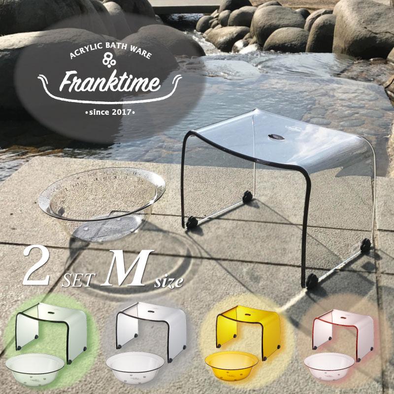 バスチェアーと風呂桶Mセット 美しいアクリル板を使用し開放感とより高級感 franktime 透明アクリルの風呂椅子 フランクタイム 風呂イス 風呂桶 オケ