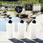【送料無料】H&Hディスペンサー3個セットボトルケースシャンプーコンディショナーボディーソープ入れに詰替えボトル