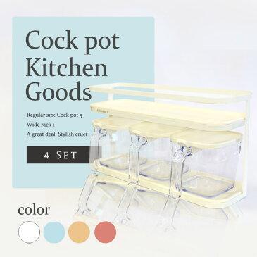 リベラリスタ 選べる調味料入れ クックポットセット ワイドラック1個+クックポットレギュラー3個 お好きなカラーをお選び下さい