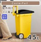 キャスターペール45C4(4輪)イエロー・レッドの2色より選べる45L屋外用ゴミ箱