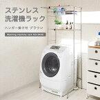 【送料無料】ステンレス洗濯機ラックハンガー掛け付ランドリーラックランドリーシェルフ洗濯機収納4975970232804洗濯棚