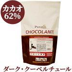 ショコランテ・ガーデナー・ダーク62%